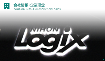 会社情報・企業理念 COMPANY INFO・PHILOSOPHY OF LOGICS